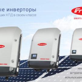 СЭС сетевые электростанции от солнца однофазные Fronius