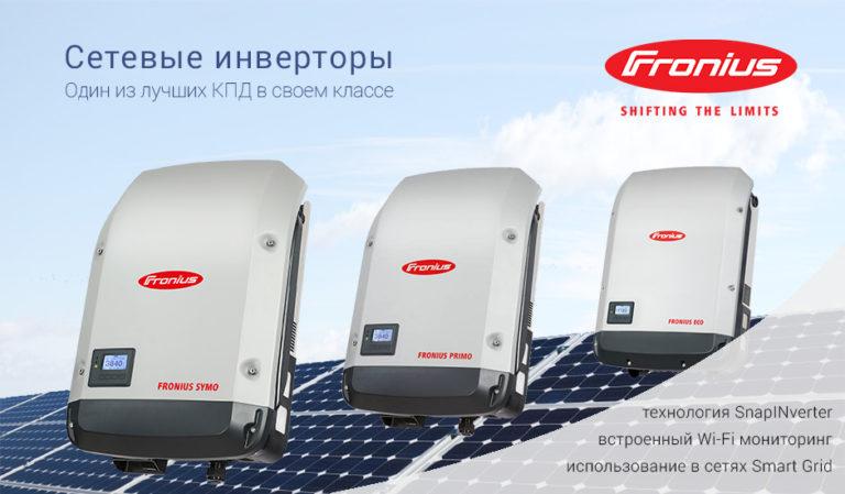 Солнечные сетевые электростанции Fronius Австрия